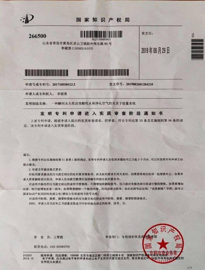 水灵子《发明专利申请进入实质审查阶段通知书》