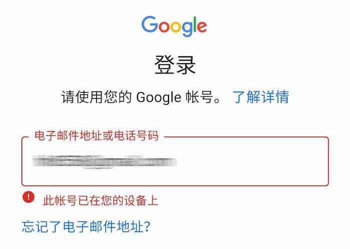 """使用 Google 产品提示""""此账号已在您的设备上""""的解决办法"""