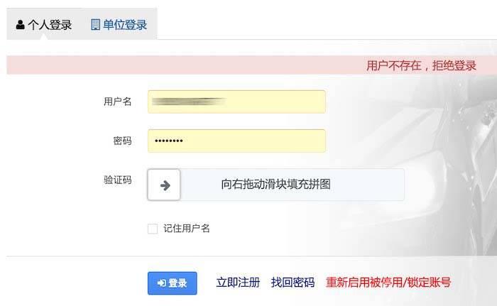 北京驾照网上换证