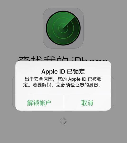 """Apple ID 已锁定""的解锁流程"