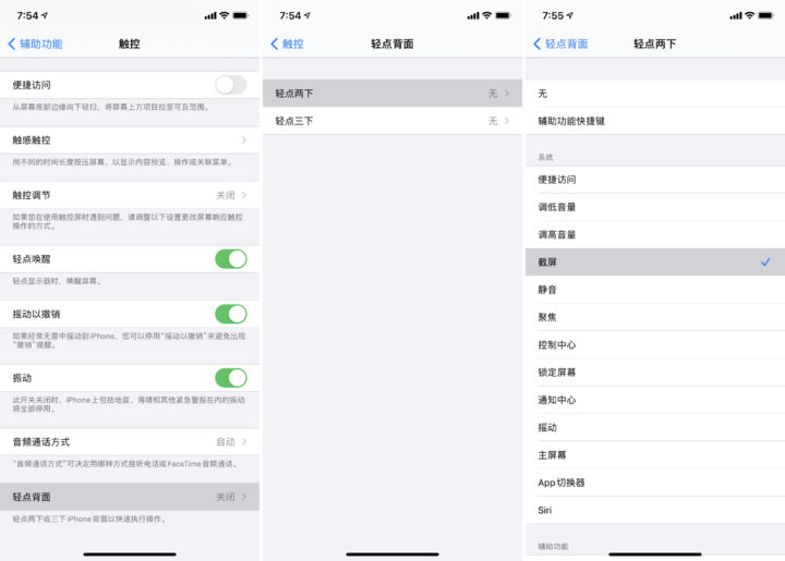 iOS14 更新一周后的使用体会