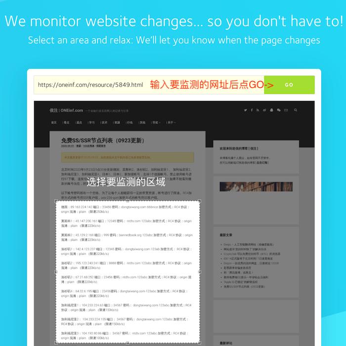 Visualping - 免费网站变化监测利器
