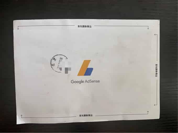 谷歌广告(Adsense)PIN验证码