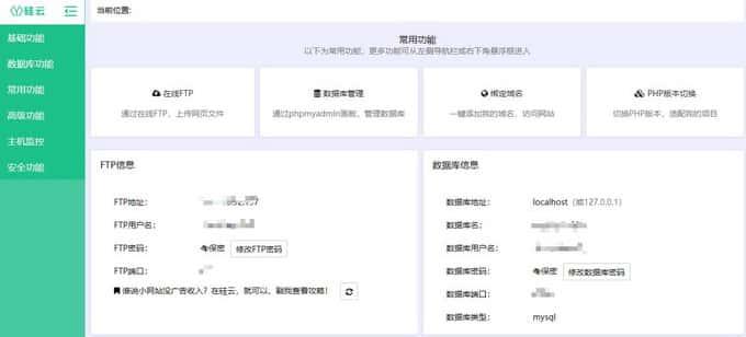 硅云香港虚拟主机使用一年的体会