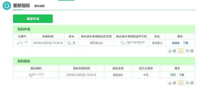 北京二手车交易流程