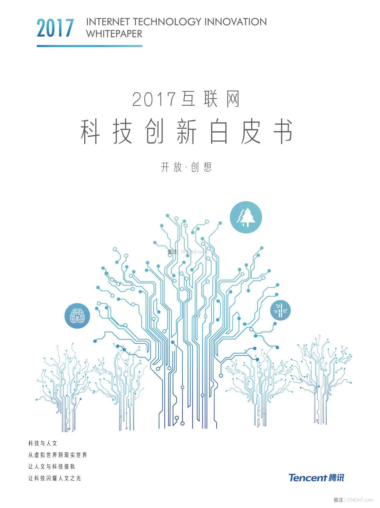 2017互联网科技创新白皮书